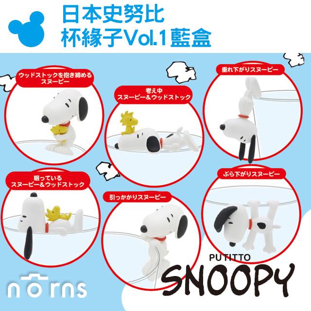 NORNS【日本 史努比 杯緣子Vol.1藍盒】SNOOPY PUTITTO公仔 盒玩 糊塗塔克 玩具