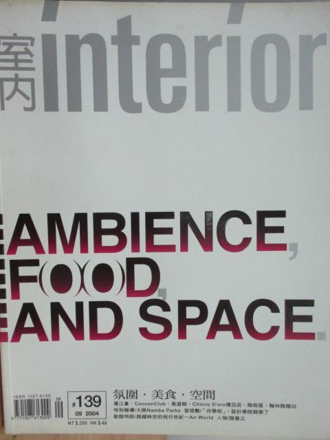 【書寶二手書T1/設計_YHD】室內interior_139期_氛圍美食空間等