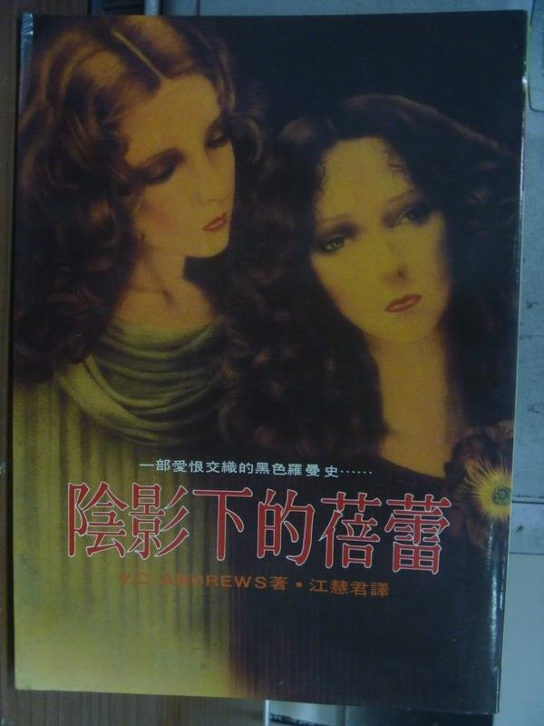 【書寶二手書T9/翻譯小說_OQX】陰影下的蓓蕾_V.C.Andrews