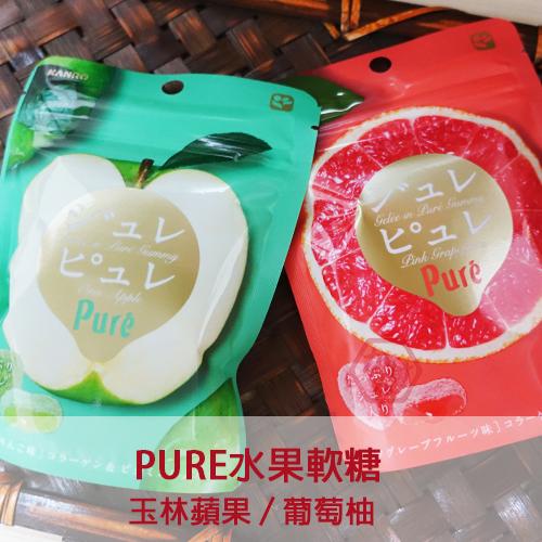 《加軒》日本KANRO PURE心型水果軟糖(效期26016.12.31)