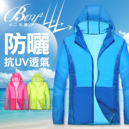 ☆BOY-2☆【NZ78001】防曬抗UV透氣連帽外套