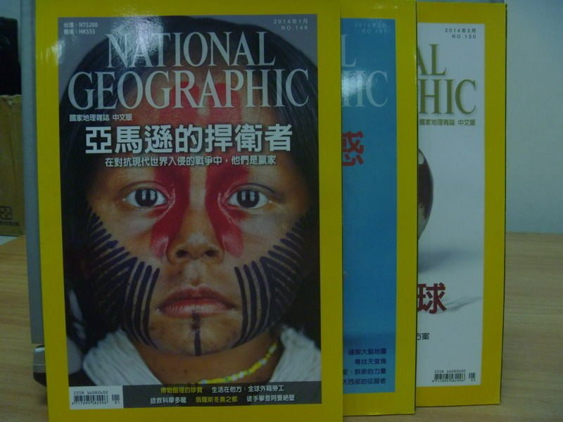 【書寶二手書T2/雜誌期刊_YEN】國家地理雜誌_146~150期間_3本合售_亞馬遜的捍衛者等