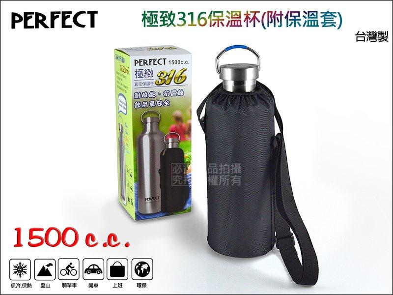 快樂屋♪ 台灣製 PERFECT 極緻316真空保溫杯 1500cc 1.5L 保溫瓶 保溫罐 另售 象印 膳魔師 三光牌