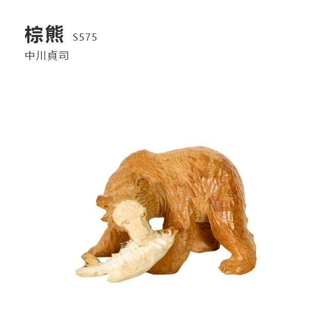 【MUKU工房】北海道 旭川 工藝 木雕 中川貞司 無垢 棕熊 S575 (原木 / 實木)