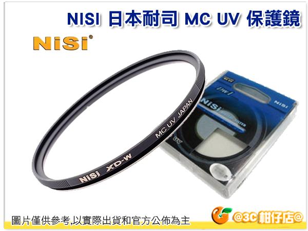 日本耐司 NISI MC UV MCUV 58mm 保護鏡 UV鏡 多層鍍膜 鋁合金 超薄 抗紫外線 無暗角 公司貨