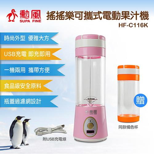 【美致生活館】勳風--搖搖樂分離式電動隨行果汁機(HF-C116K 粉紅) 贈果汁杯