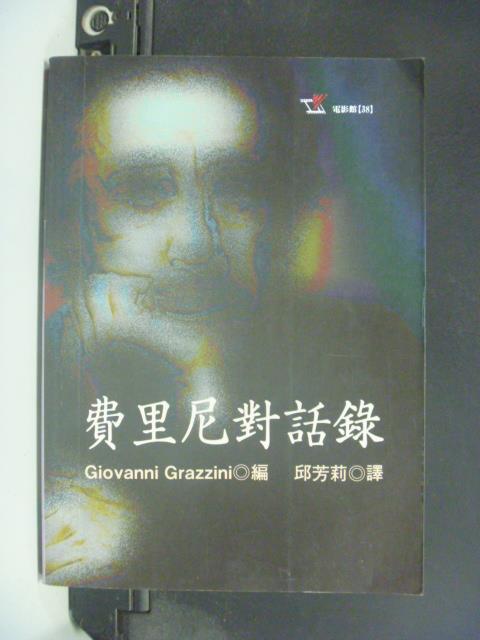 【書寶二手書T1/影視_GTM】費里尼對話錄_Giovanni Grazzin, 邱芳莉, 趙曼如