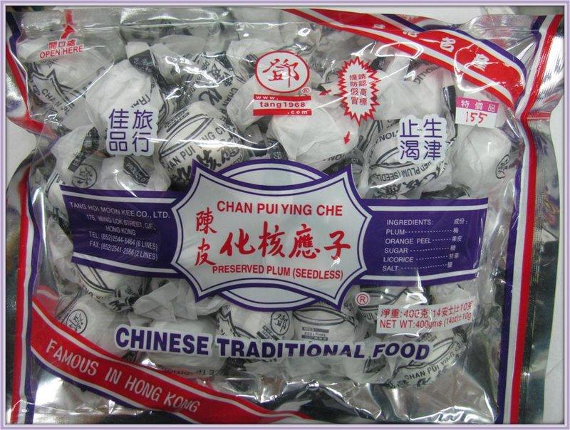 有樂町進口食品 香港進口~鄧記 化核應子~另有陳皮梅 400g