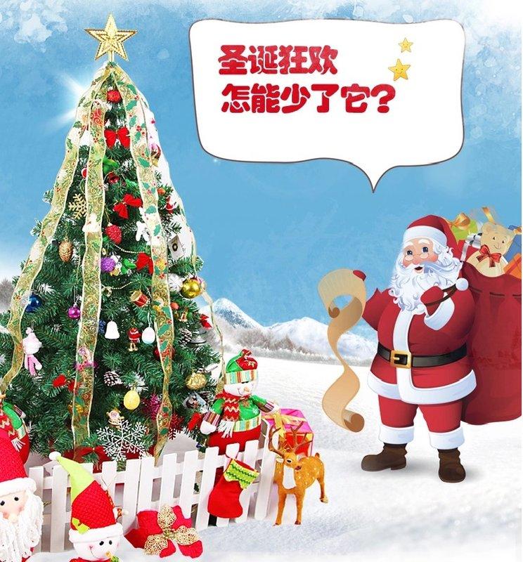有樂町進口食品 150CM(5尺)豪華聖誕樹套餐+71項配件+贈聖誕燈