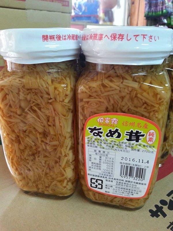 有樂町進口食品 日本 伯可露 金茸罐 原味 金針菇
