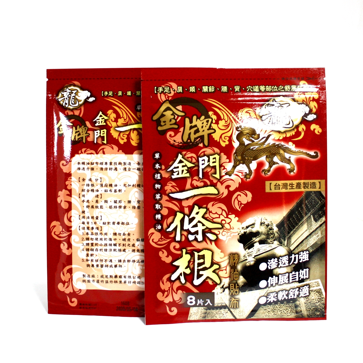 【林園 嵩禾園】金牌 金門一條根 精油貼布  8片 / 包