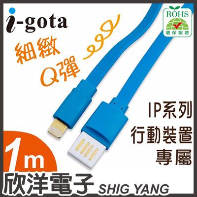 ※ 欣洋電子 ※ i-gota 細緻Q彈USB TO APPLE Lightning 8 iPhone7/iPhone6/iPhone5/iPad mini/i6 手機充電傳輸線 1M 皆適用 (TPE-5A001BL)