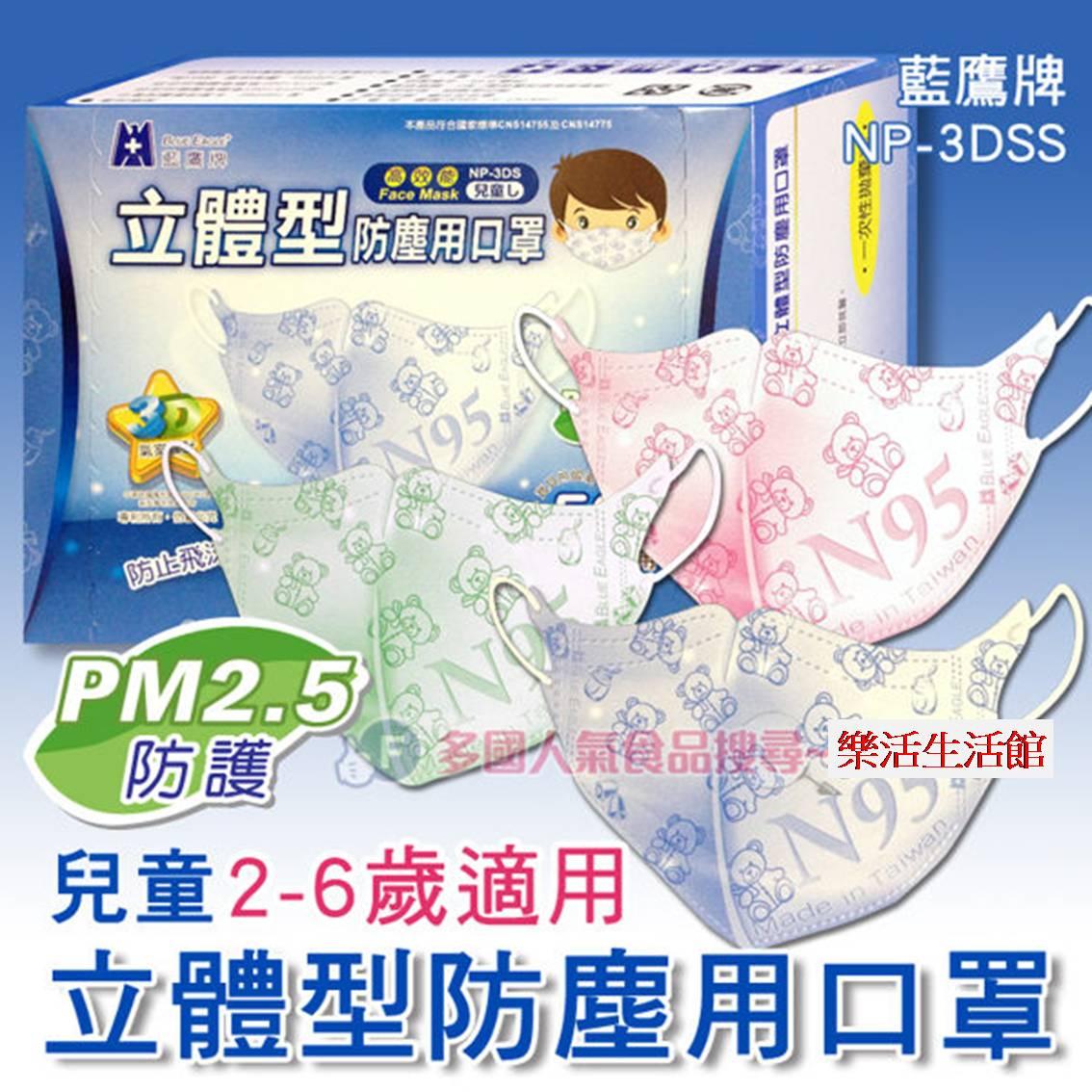 下殺↘$180.00藍鷹版3D立體型防塵用口罩 防沙塵/粉塵/花粉/塵螨 (2-6兒童用)  藍色/粉色/綠色  【樂活生活館】