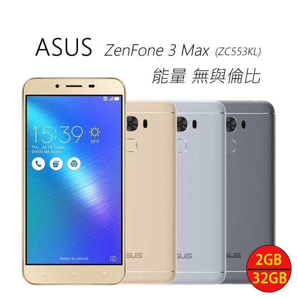 ASUS ZenFone 3 Max(ZC553KL) 能量無與倫比 雷神雙卡機(2GB/32GB)~送玻璃保護貼+視窗感應皮套