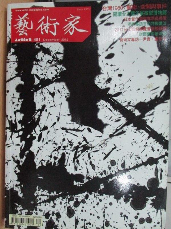 【書寶二手書T1/雜誌期刊_YAR】藝術家_451期_日本當代藝術家奈良美智