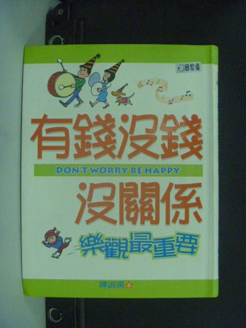 【書寶二手書T8/兒童文學_JIB】有錢沒錢沒關係_陳淑英