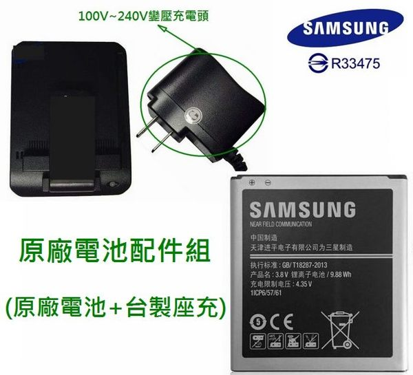 大奇機【配件包】【原廠電池+台製座充】Samsung GRAND Prime G530 G530Y J5 J3 2016 J2 prime【EB-BG530BBC】