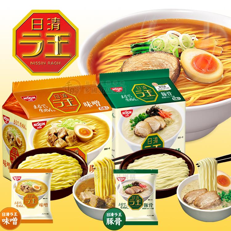 日清拉麵王 (單包)味噌/豚骨 泡麵 拉麵[JP4902105] 千御國際