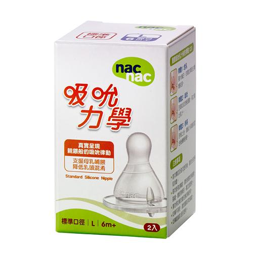 nac nac - 吸吮力學標準奶嘴L (2入)