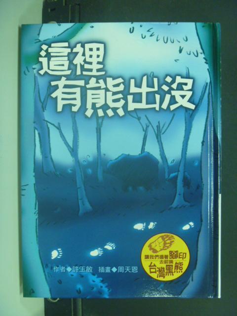 【書寶二手書T6/兒童文學_NQP】這裡有熊出沒_許玉敏,週天恩
