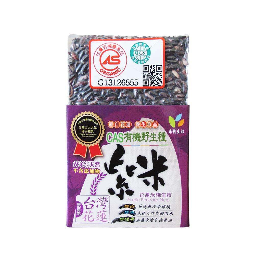 《好客-米棧》花蓮有機花青素米(紫米) (300g/包)(免運)_A040002