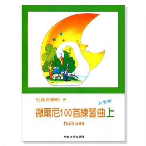【非凡樂器】P177 徹爾尼100首練習曲【上】作品599--兒童音樂館8