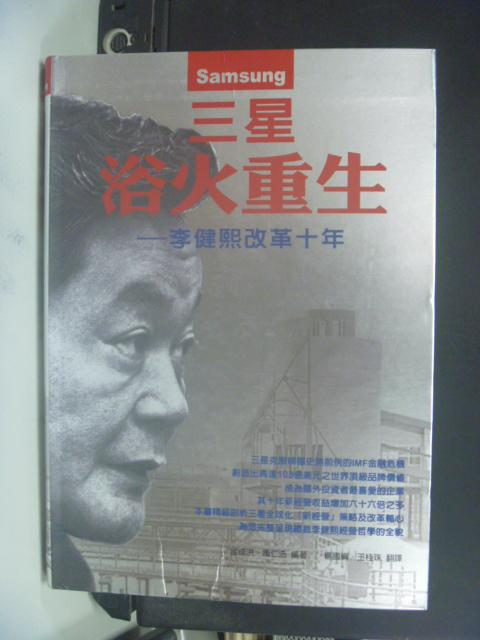 【書寶二手書T1/傳記_LOW】三星浴火重生:李健熙改革十年_張國綱