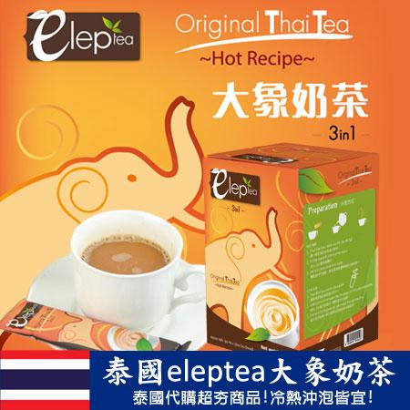 泰國超夯 eleptea 大象奶茶 (一盒15條) 307.5g 泰式奶茶 泰國奶茶 沖泡飲品 進口食品【N100942】