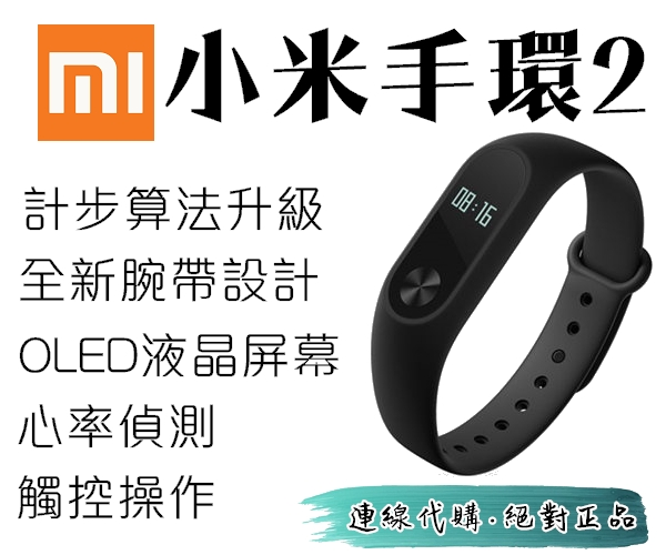 【coni shop】小米手環2 運動手錶 步數 心率檢測 光感版 智能手環 OLED液晶熒幕 計步器 手錶 防水 小米