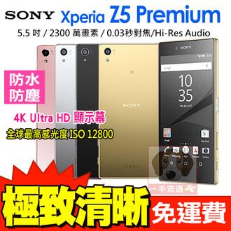 Sony Xperia Z5 Premium 攜碼台灣之星4G上網吃到飽月繳$999 手機1元 超優惠