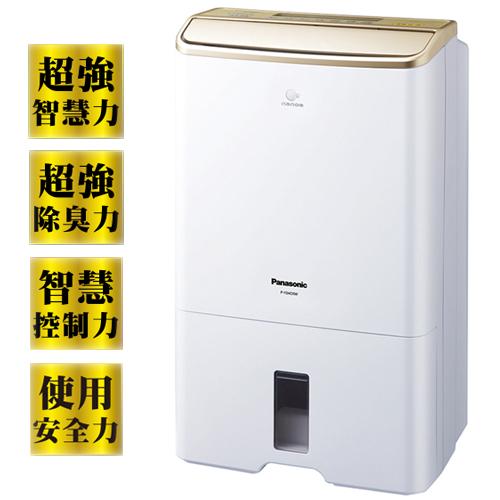 【感恩有禮賞】Panasonic 國際 除濕機 F-Y24CXW  12L 雙重除濕系統