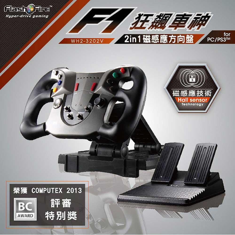 (現貨免運)FlashFire F1 狂飆車神磁感應賽車方向盤 (PS3&PC專用) GT 極速快感 灣岸