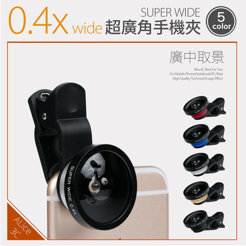 iPhone 可用 0.4X 超廣角鏡頭【E2-002】無暗角 自拍神器 手機通用 Alice3C