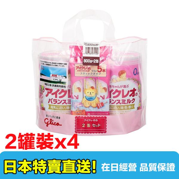 【海洋傳奇】日本空運直送到府~代購日本固力果GLICO二階奶粉 粉紅罐 一箱8罐(加送奶粉條)