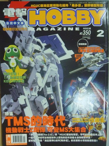 【書寶二手書T5/嗜好_ZJX】電擊Hooby_2006/2_機動戰士Z鋼彈TMS的時代等