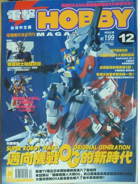 【書寶二手書T2/嗜好_XCH】電擊Hobby_2006/12_邁向戰機OG的新時代等