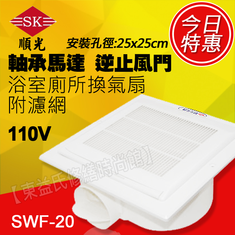 SWF-20 寧靜海 順光 浴室用通風機 換氣機 附濾網【東益氏】售暖風乾燥機  風扇 吊扇 暖風機