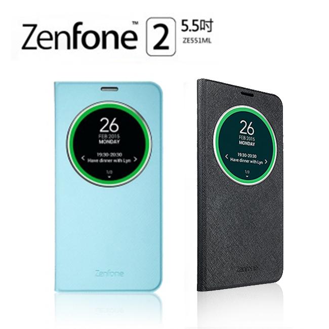 【ASUS原廠】ZenFone 2 View Flip Cover Deluxe 5.5吋 (ZE551ML)NFC智慧透視皮套