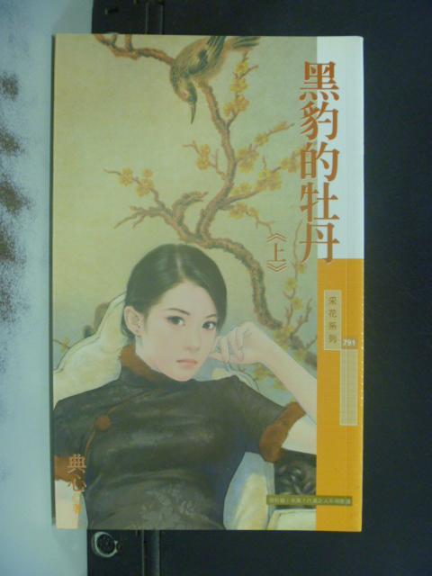 【書寶二手書T7/言情小說_KME】黑豹的牡丹 上_典心