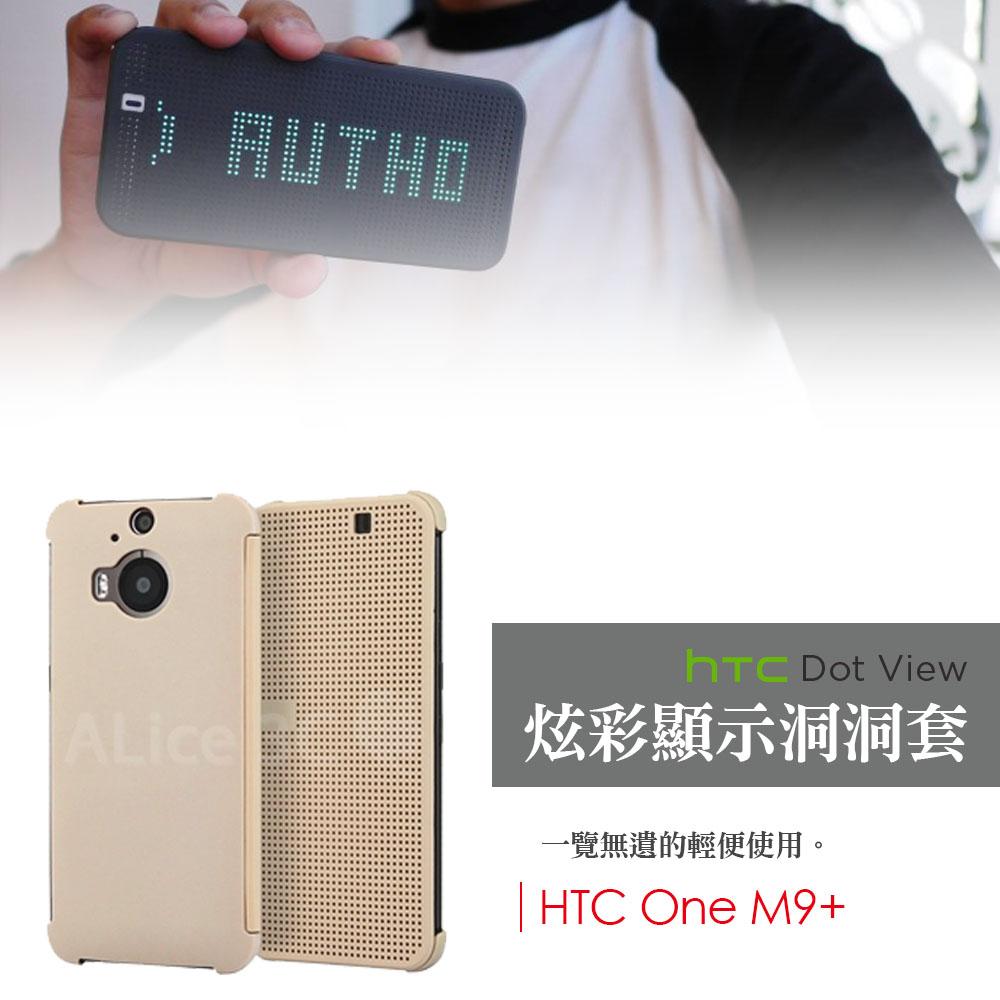 HTC One M9+ / M9 plus Dot View【C-HTC-005】洞洞套 炫彩顯示保護套 智能保護套 Alice3C