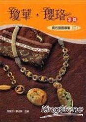 瓊華瓔珞集錦