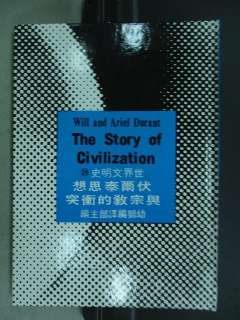 【書寶二手書T4/地理_MSK】世界文明史-伏爾泰思想與宗教的衝突_威爾杜蘭夫婦