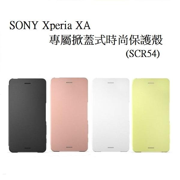 【贈手機擦拭布】SONY Xperia XA  專屬觸控式時尚保護殼 (SCR54)【葳豐數位商城】