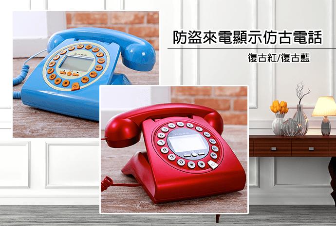 復古造型-來電顯示電話