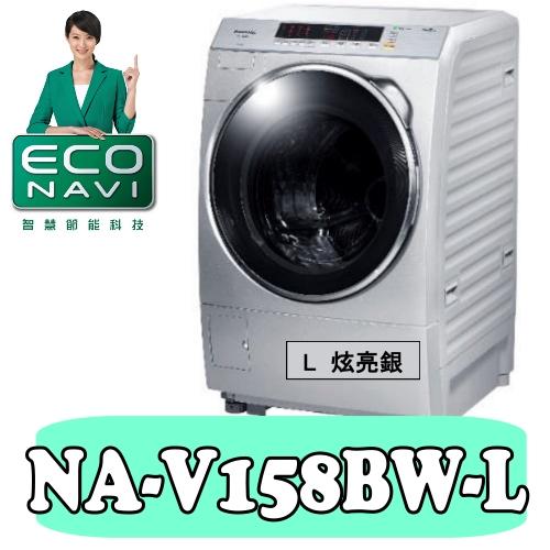 國際牌 14公斤變頻洗脫斜取式滾筒洗衣機【NA-V158BW-L】