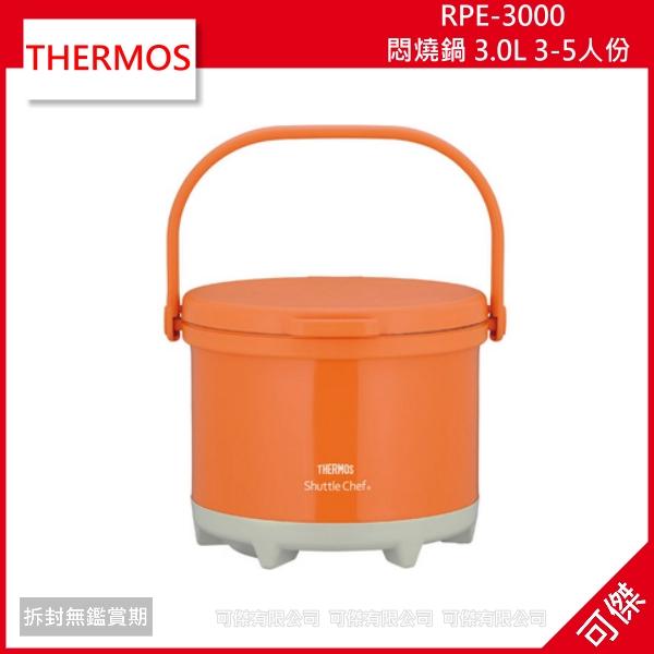 可傑 THERMOS 膳魔師 RPE-3000 悶燒鍋 3.0L 3-5人份 (橘色)