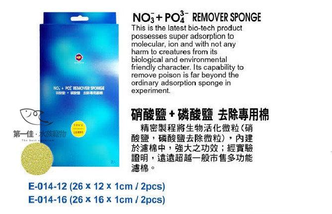 [第一佳水族寵物] 台灣雅柏UP [26 x 12 x 1cm (2入)] 硝酸鹽、磷酸鹽去除棉 -優質生化棉.培菌生化棉.生化濾材 (上部用)