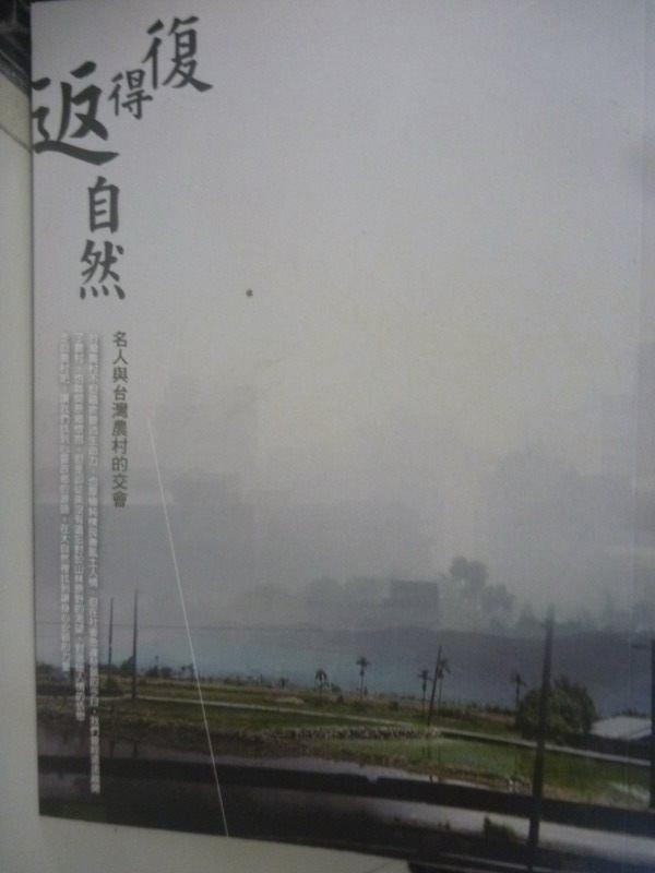 【書寶二手書T9/地理_ZDS】復得返自然-名人與台灣農村的交會_李昂