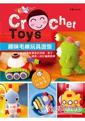 趣味毛線玩具造型:0-99歲都喜愛的鉤針編織教學