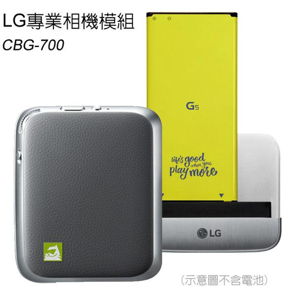 LG G5 H860專業相機模組(CBG-700)+LG G5 H860原廠充電組(BCK-5100)◆限量促銷售完即停